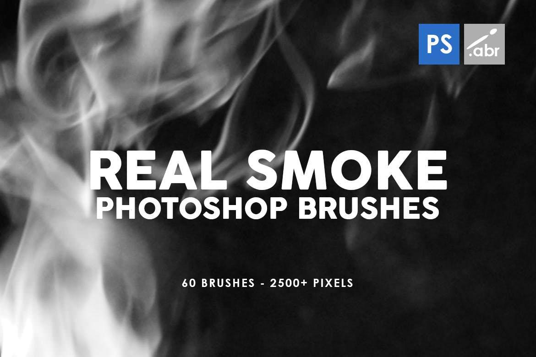 60套PS真实烟雾效果笔刷插图(1)