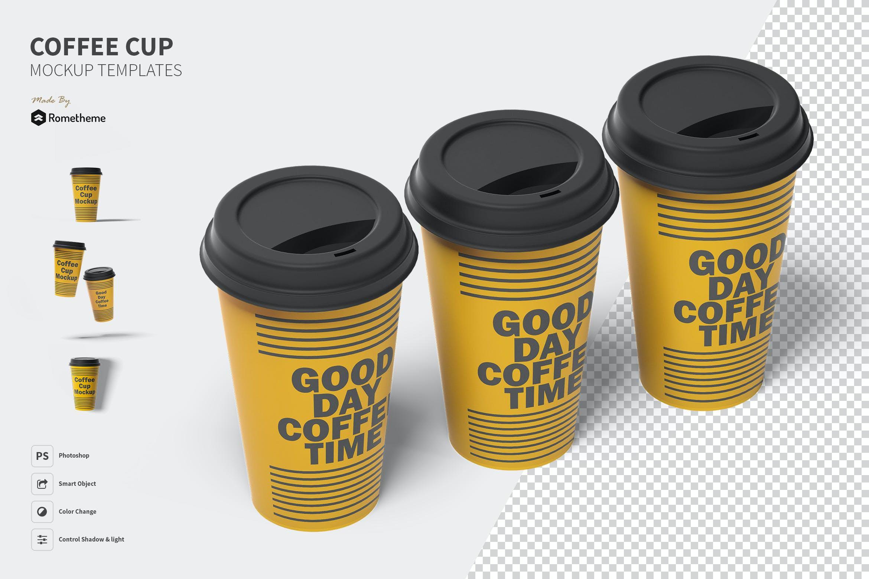 外带外卖咖啡杯样机效果图插图(1)