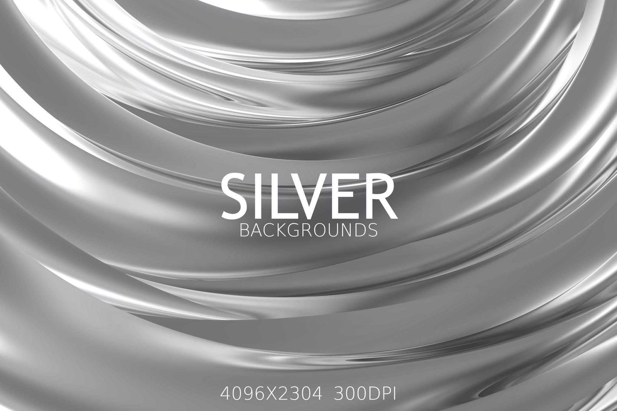 9种银质银色效果纹理背景
