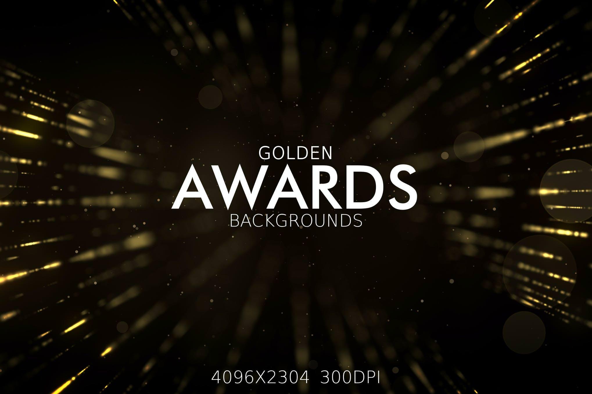 7种金色颁奖粒子效果纹理背景