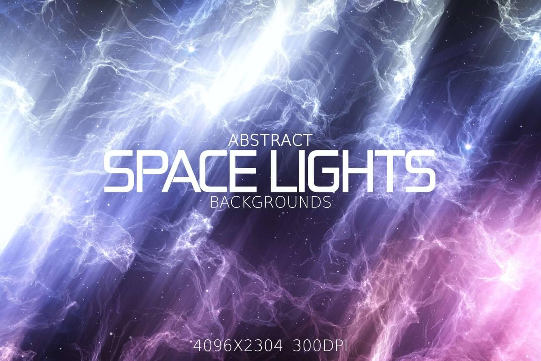 8种宇宙光效效果纹理背景