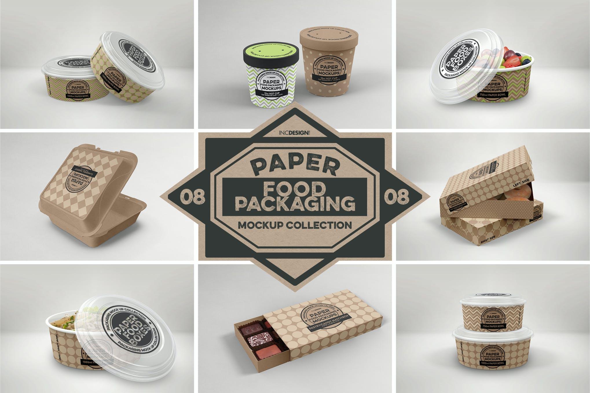 外带食品纸质包装盒八